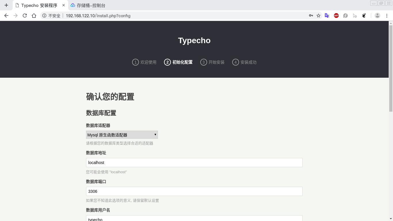 typecho1