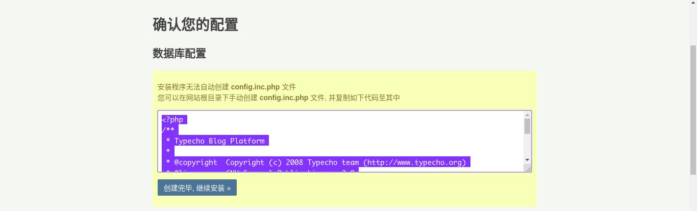 typecho_config